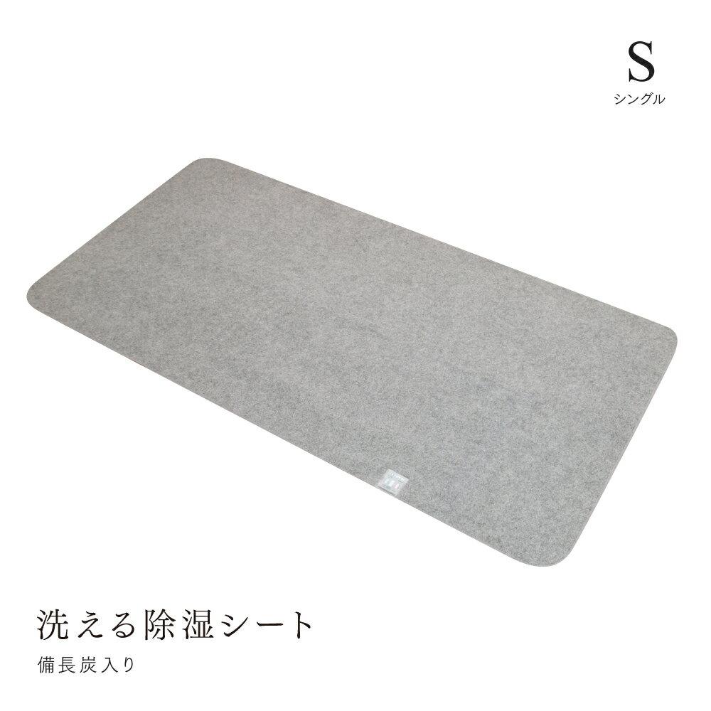 【ポイント5倍】除湿シート 洗える シングル 90×180 吸湿センサー付 備長炭入り 防臭 抗菌 送料無料
