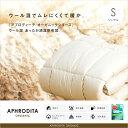 羊毛混 掛け布団 シングル 日本製 防ダニ ウール混 ムレにくい 送料無料