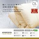 羽毛布団 ダブル エクセルゴールド 日本製 ホワイトマザーダッグ 送料無料