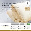 羽毛布団 ダブル ロイヤルゴールド 日本製 ホワイトマザーダッグ 送料無料