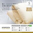 羽毛布団 シングル ロイヤルゴールド 日本製 ホワイトマザーダッグ 送料無料