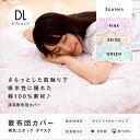 敷布団カバー ダブル ダマスク柄 かわいい 綿100% 日本製 送料無料