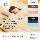 布団カバー 3点セット ダブル 無地 綿100% 日本製 送料無料