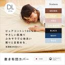 敷布団カバー ダブル 無地 綿100% 日本製 送料無料 ランキングお取り寄せ