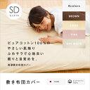 敷布団カバー セミダブル 無地 綿100% 日本製 送料無料