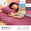 サテンストライプ 敷き布団カバー ダブル 日本製 【送料無料】【別送品】