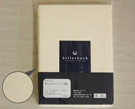 billerbeckビラベック/肌ふとん専用カバー シングル