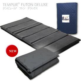 TEMPUR Futon Deluxe フトンデラックス (テンピュールふとん)/シングル …送料無料…