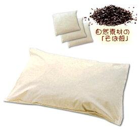 有機原料/洗えるそばっこ枕