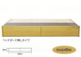 magniflex マニフレックス●マニボディエフワン・ヘッドボード無し/シングルサイズ 正規輸入品 長期保証書付 …送料無料…