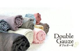 e-ふとん屋さん☆ダブルガーゼ ・フラットシーツ 150×250cm