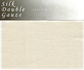 e-ふとん屋さん☆シルクダブルガーゼ 絹100% ・フラットシーツ 150×250cm …送料無料…
