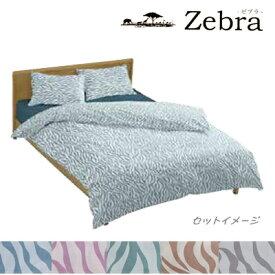 e-ふとん屋さん☆Zebra-ゼブラ- ・フラットシーツ 180×250cm