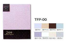 西川のフラットシーツ TFP-00 綿100%サテン織 /シングル