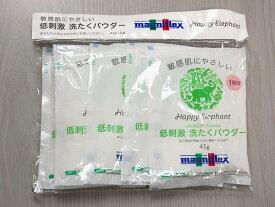 magniflex マニフレックスHappyElephant 低刺激洗たくパウダー(45g×5)【HLS_DU】