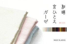 e-ふとん屋さん☆和晒 京ひとえガーゼ ・フラットシーツ 200×250cm