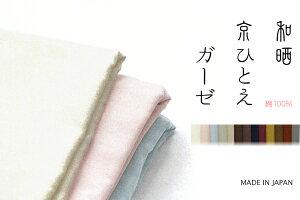 e-ふとん屋さんオリジナル☆和晒 京ひとえガーゼ 掛カバー /介護用(140×190)