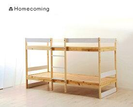 ToIROひのきの二段ベッド NH01 #ホワイト×ナチュラル …送料無料…
