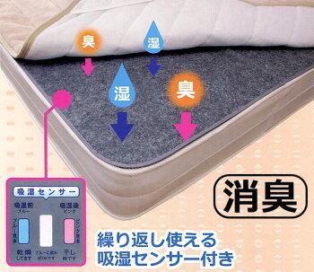 洗えて清潔、備長炭入り除湿シート/シングル用