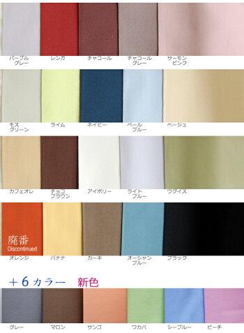 e-ふとん屋さんオリジナル☆26色sleepingcolorピロケース(25×38)ベビー