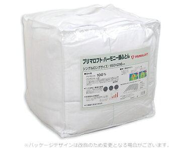 プリマロフト・ハーモニー掛けふとん新2層キルト/シングル
