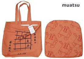 ムアツクッション 藤井聡太七段 将棋デザイン MUS8002-BE (ブラウン)