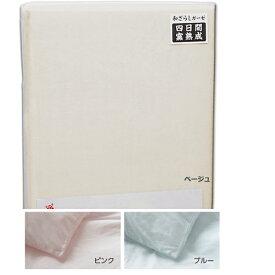 西川の和晒しガーゼ毛布カバー No.450 大判155×215cm