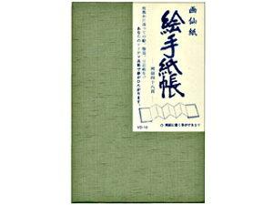 絵手紙帳 (画仙紙) VD10