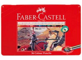 ファーバーカステル・レッドライン色鉛筆36色セット