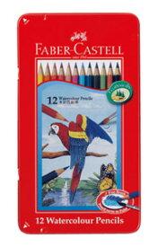 ファーバーカステル・レッドライン水彩色鉛筆12色セット
