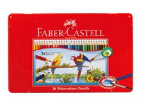 ファーバーカステル・レッドライン水彩色鉛筆36色セット