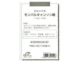 モンバルキャンソン185g ポストカード PMC-007 30枚入り