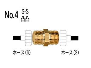 ジョイント No.4 S-S