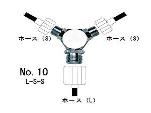 三ツ又ジョイント No.10 L-S-S