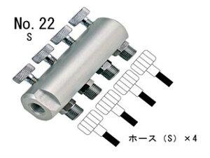 トリコン 4ヶ口ホースジョイント No.22 S