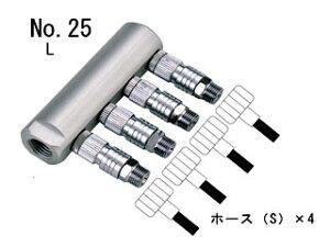 トリコン 4ヶ口カプラージョイント No.25 L