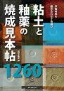 粘土と釉薬の焼成見本帖 1260