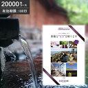 カタログギフト 送料無料 エグゼタイム Part3 20000円コース パート3(EXETIME exetime あす楽 ギフト券 旅行券 旅行…