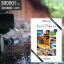 カタログギフト 送料無料 エグゼタイム Part4 30000円コース パート4(EXETIME exetime あす楽 ギフト券 旅行券 旅行ギフト 体験ギフト 旅行カタログギフト 温泉カタログギフト 体験型カタログギフト ゴルフ ギフトカタログ)