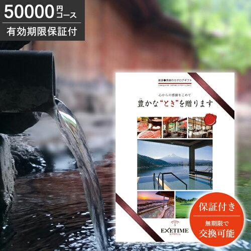 カタログギフト エグゼタイム Part5 50000円 コース パート 5 exetime 旅行券 旅行 カタログギフ...
