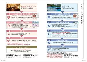 カタログギフト送料無料たびもの撰華柊(ひいらぎ)30000円コース(JTBjtbあす楽ギフト券旅行券旅行ギフト体験ギフト旅行カタログギフト温泉カタログギフト体験型カタログギフトプレゼントギフトカタログ)