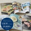 カタログギフト エクセレントチョイス ポム BOO 20800円コース 宅配便タイプ(出産内祝い 内祝い 引き出物 快気祝い …