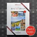 カタログギフト EXETIME(エグゼタイム)Part5 50000円コース パート5 送料無料 旅行カタログギフト 旅行ギフト 体験 …