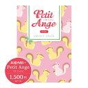 カタログギフト プチアンジュ PetitAnge ナッツ 1500円コース(出産内祝い 内祝い 内祝 出産祝い お祝い 御祝 ギフト …