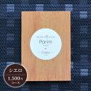 カタログギフト Parim パリム Cielo(シエロ) 1500円コース(出産内祝い 内祝い 引き出物 快気祝い 結婚祝い 結婚内…