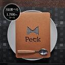 グルメカタログギフト Peck(ペック) 1700円コース 3品選べるコース(出産内祝い 内祝い 引き出物 快気祝い 結婚祝い…