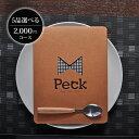 グルメカタログギフト Peck(ペック) 2000円コース 5品選べるコース(出産内祝い 内祝い 引き出物 快気祝い 結婚祝い…