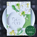 グルメカタログギフト やさしいごちそう ヴェルデ 5000円コース(出産内祝い 内祝い 引き出物 快気祝い 結婚祝い 結婚…
