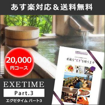 カタログギフト EXETIME(エグゼタイム)Part3 20000円コース パート3(送料無料 旅行カタログギフト 旅行ギフト 温泉ギフト 体験ギフト ギフト券 旅行券 記念品 景品 退職祝 内祝 お祝い プレゼント ギフトカタログ 高級ギフト)