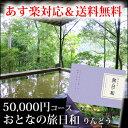 カタログギフト おとなの旅日和 りんどう 50000円コース 送料無料 旅行カタログギフト 旅行ギフト 旅行券 ギフト券 体…